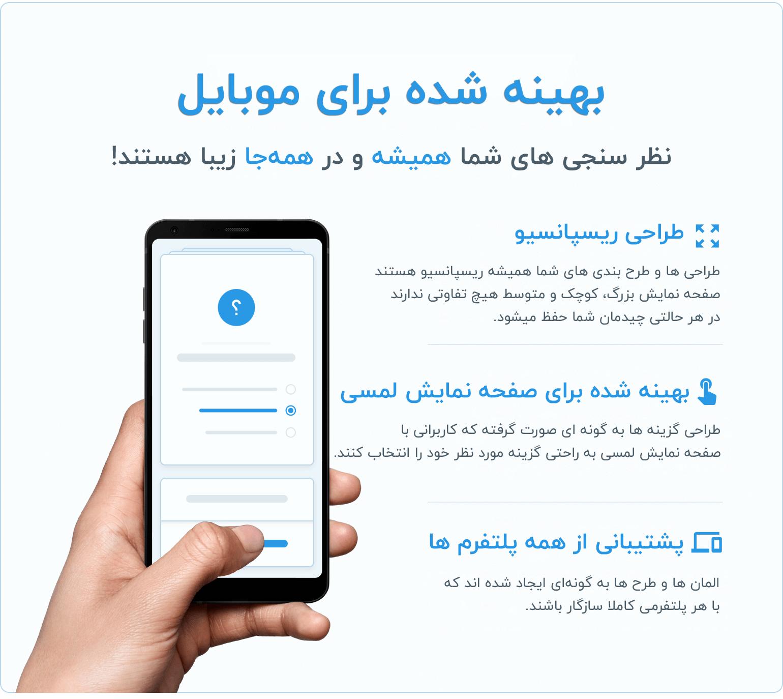 بهینه سازی برای موبایل